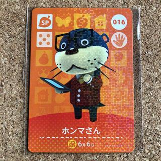 ニンテンドウ(任天堂)のどうぶつの森 amiiboカード ホンマさん(カード)