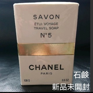 CHANEL - 新品未開封☆CHANELの石鹸