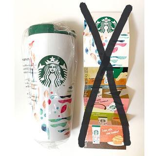 スターバックスコーヒー(Starbucks Coffee)の未使用タンブラースターバックス2020福袋(タンブラー)