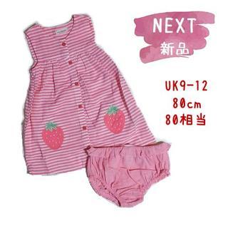 ネクスト(NEXT)の◆新品◆NEXT◆80cm◆ピンクいちごボーダー ワンピース&パンツset(ワンピース)