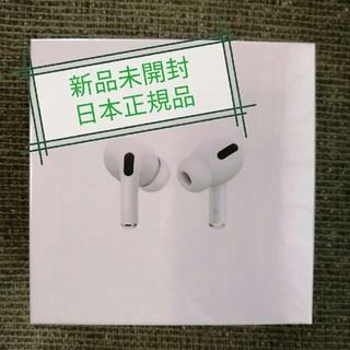 Apple - Apple AirPods Pro 新品未開封 エアポッズ プロ アップル