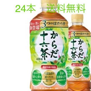 アサヒ(アサヒ)のからだ十六茶a 機能性表示食品 630ml×24本(茶)