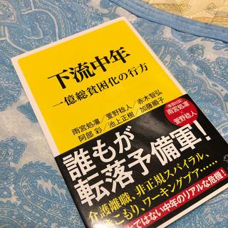 アサヒシンブンシュッパン(朝日新聞出版)の下流中年 一億総貧困化の行方(文学/小説)