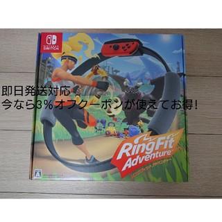 ニンテンドースイッチ(Nintendo Switch)のリングフィット アドベンチャー Switch 即日発送対応(家庭用ゲームソフト)