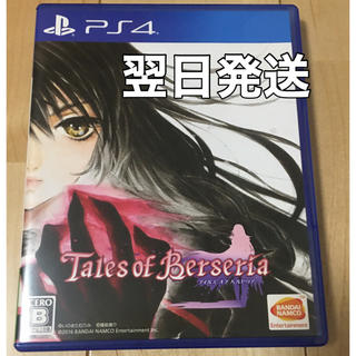 PlayStation4 - テイルズ オブ ベルセリア PS4