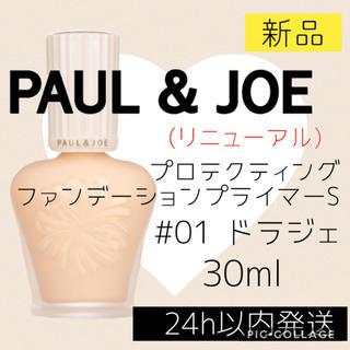 PAUL & JOE - 【新品】ポールアンドジョー プロテクティング 01 30ml プライマー下地