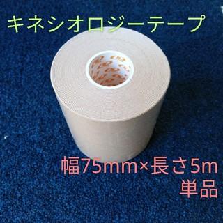 キネシオロジー テープ キネティックSP 幅75mm 長さ5m ケガ 防止(その他)