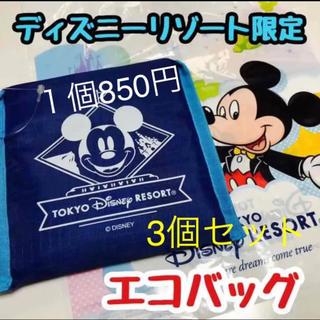 ディズニー(Disney)の【公式】ディズニー エコバッグ 3個セット(キャラクターグッズ)