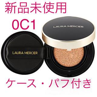 laura mercier - 新品 ローラメルシエ  クッションファンデーション ケース付き 0C1 人気色
