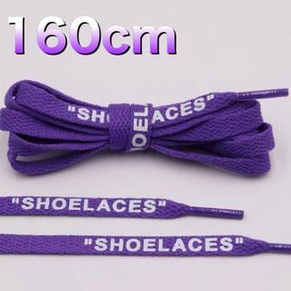 """ナイキ(NIKE)の""""SHOELACES""""  160cm purple(スニーカー)"""