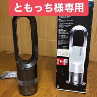 Dyson - ダイソン AM05 ホットアンドクール 扇風機 ヒーター