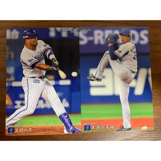 ヨコハマディーエヌエーベイスターズ(横浜DeNAベイスターズ)のプロ野球チップスカード 2020 横浜DeNAセット(シングルカード)