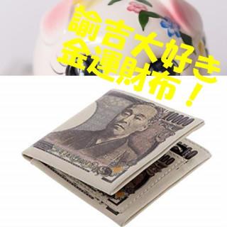 1万円札柄 万札柄 財布 メンズ レディース 折りたたみ財布 金運 プレゼント(折り財布)