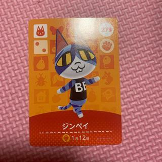ニンテンドースイッチ(Nintendo Switch)のamiiboカード ジンペイ どうぶつの森 amiibo(カード)