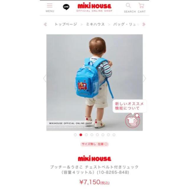 mikihouse(ミキハウス)のプッチー&うさこ チェストベルト付きリュック ブルー キッズ/ベビー/マタニティのこども用バッグ(リュックサック)の商品写真