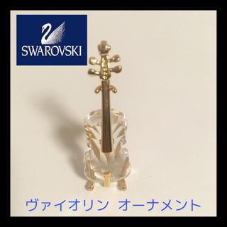 スワロフスキー(SWAROVSKI)のスワロフスキー クリスタル 置物 バイオリン 【廃盤*希少】(置物)