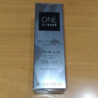 コーセー(KOSE)のメラノショット ホワイト D 40ml(美容液)