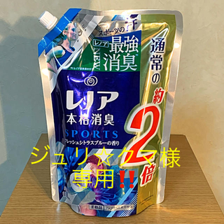 ピーアンドジー(P&G)のレノア 本格消臭 スポーツ 詰め替え(810ml)(洗剤/柔軟剤)