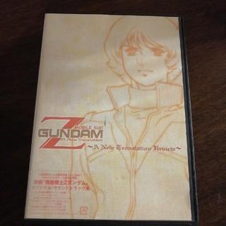 バンダイ(BANDAI)のzガンダム cd(アニメ)