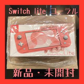 Nintendo Switch - 【新品・未開封】Switch lite コーラル NINTENDO Switch
