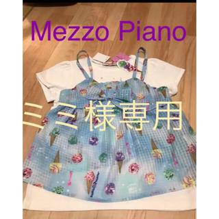 メゾピアノジュニア(mezzo piano junior)のお値下❤️Mezzo Piano(Tシャツ/カットソー)