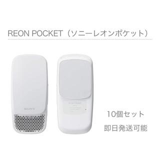 ソニー(SONY)のソニー レオンポケット10個セット(エアコン)