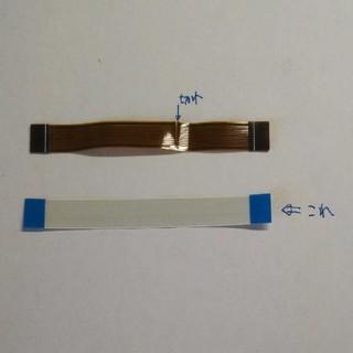 ソニー(SONY)のソニー リモコン RMT-B015J 補修用ケーブル60mm 2個(ブルーレイレコーダー)