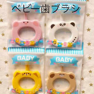 ベビー歯ブラシ 4本セット♡歯科専売(歯ブラシ/歯みがき用品)