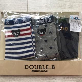 DOUBLE.B - DOUBLEBダブルビー★靴下3足セット★13cm〜15cmプレゼントミキハウス