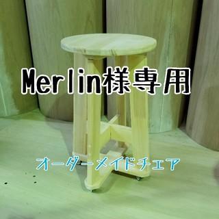 Merlin様専用(家具)