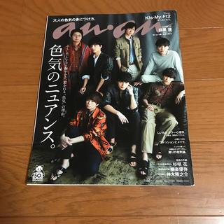 Kis-My-Ft2 - anan (アンアン) 2020年 4/1号 Kis-My-Ft2