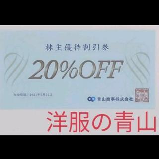 アオヤマ(青山)の青山商事(洋服の青山)株主優待割引券(20%) 1枚(ショッピング)