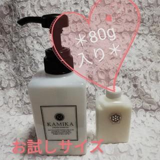 カミカシャンプー♡お試しサイズ 80g(シャンプー)