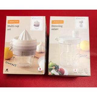 リベラリスタ マルチカップセット  & ドレッシングミキサー ホワイト(調理道具/製菓道具)