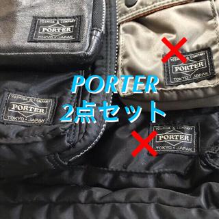 PORTER - お買い得品!!【美品4点セット】PORTER大人気モデル-(送料込み)