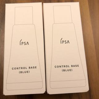 イプサ(IPSA)の新品 イプサ コントロールベイス ブルー 2個セット(化粧下地)