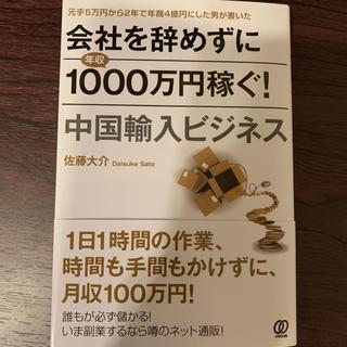 会社を辞めずに年収1000万円稼ぐ!中国輸入ビジネス