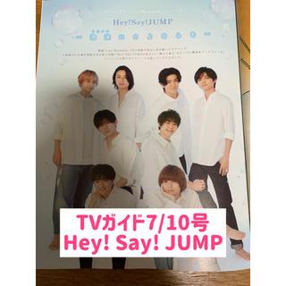 ヘイセイジャンプ(Hey! Say! JUMP)のTVガイド7/10号 Hey! Say! JUMP 切り抜き(アート/エンタメ/ホビー)