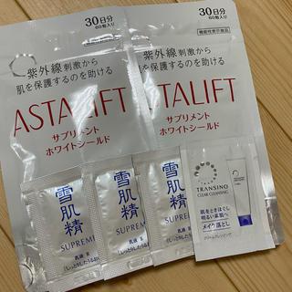 ASTALIFT - 【週末セール中】アスタリフト ホワイトシールド 2袋