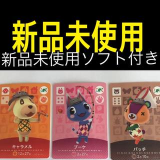 ニンテンドースイッチ(Nintendo Switch)の早い者勝ち☆新品未開封☆あつまれどうぶつの森 amiiboカードとソフト(カード)