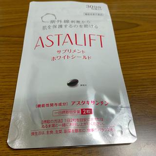 ASTALIFT - 【週末セール】アスタリフト ホワイトシールド 1袋