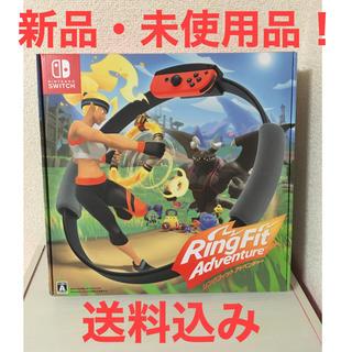 Nintendo Switch - 新品・未使用❗️送料込‼️リングフィット アドベンチャー Switch