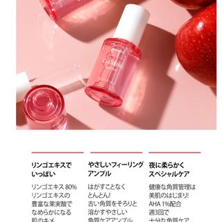 チャアンドパク(CNP)の【新品未開封】Goodal リンゴAHA クリアリング アンプル 30ml(美容液)