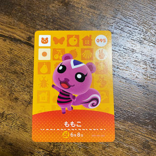 ニンテンドースイッチ(Nintendo Switch)のどうぶつの森 amiiboカード 095 ももこ(カード)