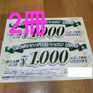 ラウンドワン 株主優待券 2冊分(ボウリング場)