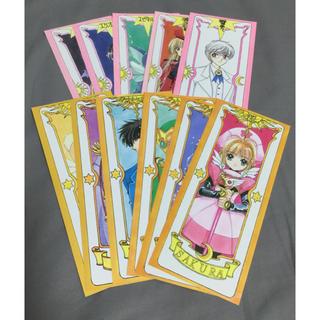 コウダンシャ(講談社)のカードキャプターさくら 非売品 しおり 11種 フルコンプセット(キャラクターグッズ)