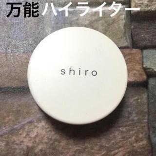 シロ(shiro)の値下げ↓ shiro 万能 ハイライター(フェイスカラー)