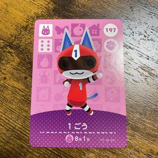 ニンテンドースイッチ(Nintendo Switch)のamiiboカード 1ごう(カード)