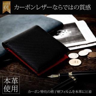 財布 二つ折り財布 本革 カーボンレザー 小銭入れ付き メンズ(折り財布)
