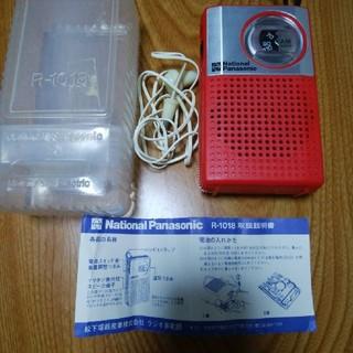 パナソニック(Panasonic)のNational Panasonic 1972年AMラジオ美品(日用品/生活雑貨)